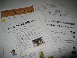http://arimura-koumuten.com/blog/IMG_6009.jpg