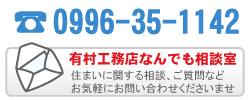 お問い合わせ先 電話 0996-35-1142 メール
